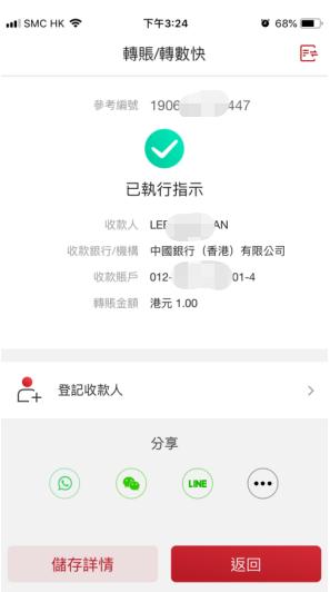 友信证券 -  中国银行(香港)手机APP 美股、港股入金教程