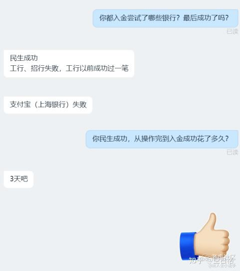 内地银行入金攻略(7月29号更新)